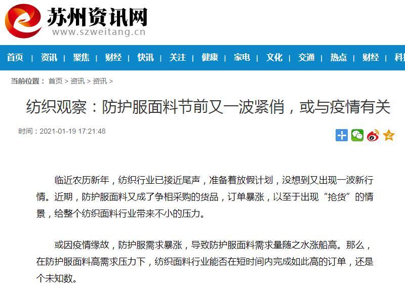 纺织中国:防护服面料节前又一波紧俏,或与疫情有关-花间村纺织